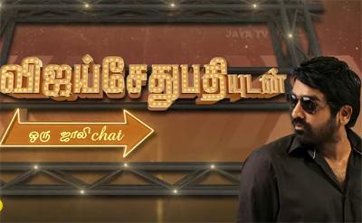 Vijay Sethupathiyudan Jolly Chat – Ayuhta Pooja Special