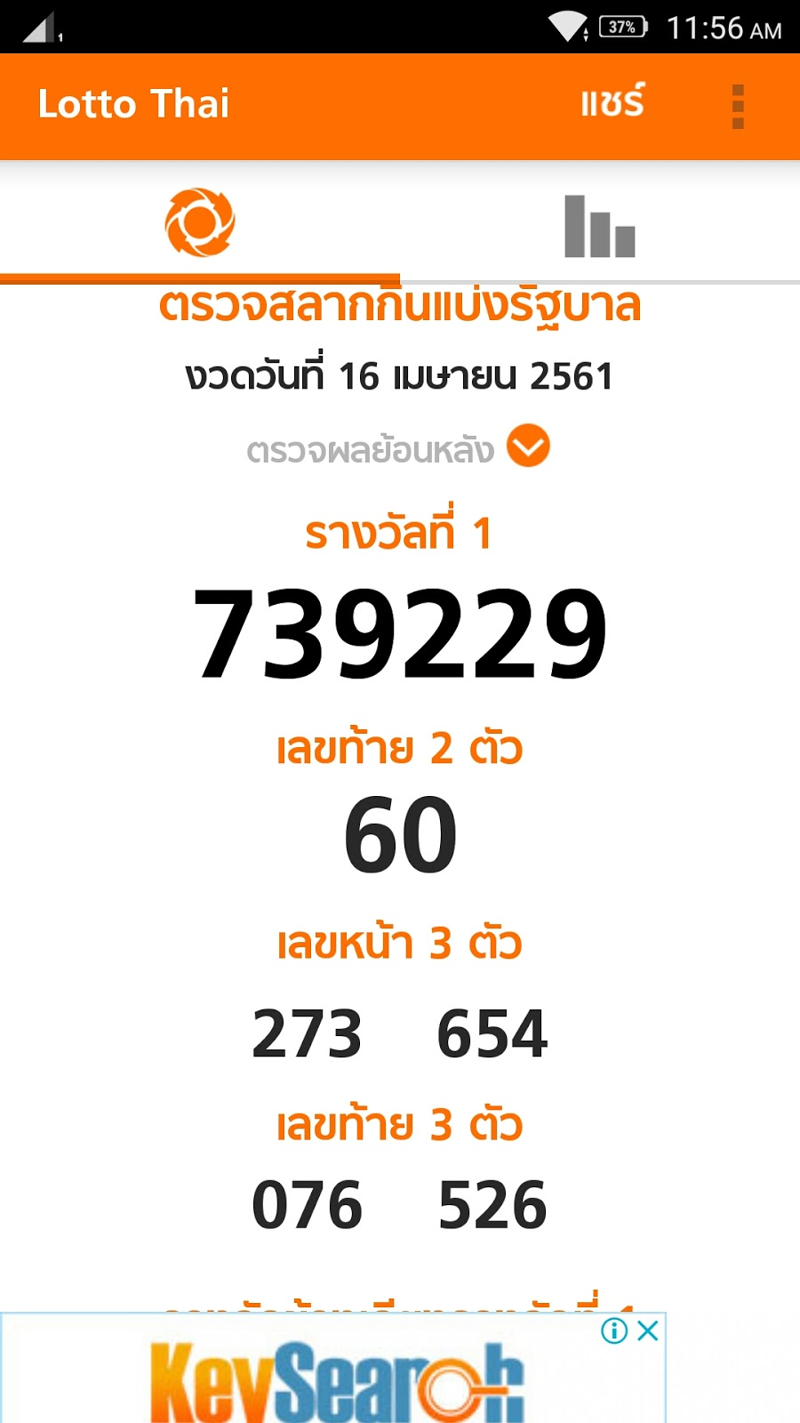thai lottery result today 16 april 2018 thailand lottery