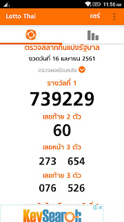 Lottery results 9 7 2018