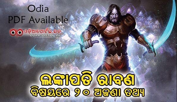 ravana, uttar pradesh, jaya and vijaya, rama chandra setubandhanam, hanuman, nandi, kailash mount, odia pdf download, mythology, spiritual, shiva tandav stotra, laxman, Mythology: 20 Important Facts You Should Know About *Ravana* in Odia (PDF Avl.)