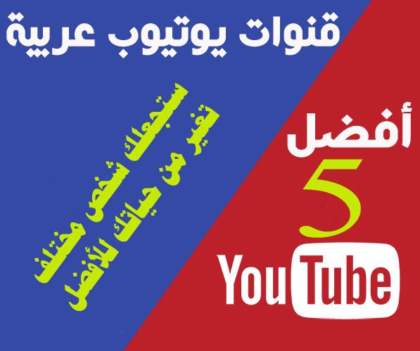 أفضل 5  قنوات عربية يوتيوب - Top 5 Arabic Channels YouTube