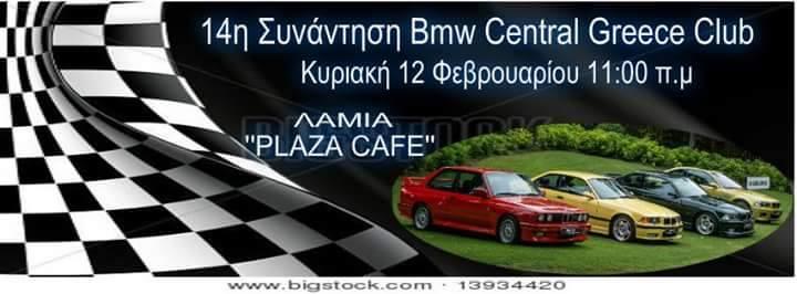 ραντεβού με τη BMW
