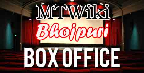 Bhojpuri Movies Hit or Flop 2017 List on MT Wiki - Bhojpuri Films Box Office Verdict 2017 Wikipedia