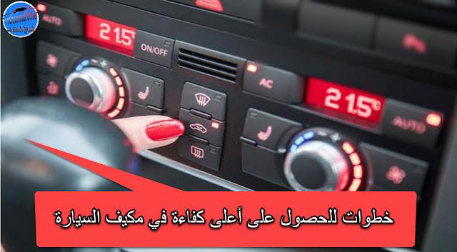 اهم هذه النصائح للحصول على أعلى كفاءة في مكيف السيارة