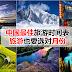 中国最佳旅游时间表,旅游也要选对月份!