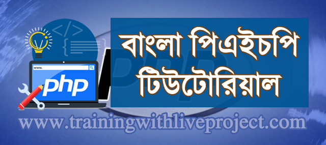 PHP OOP Bangla Tutorial from beginner to advance - Training