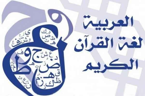 صور عن اللغة العربية, تدريس اللغة العربية