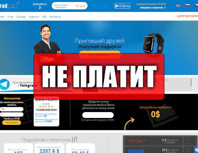 Скриншоты выплат с хайпа gradlux.com