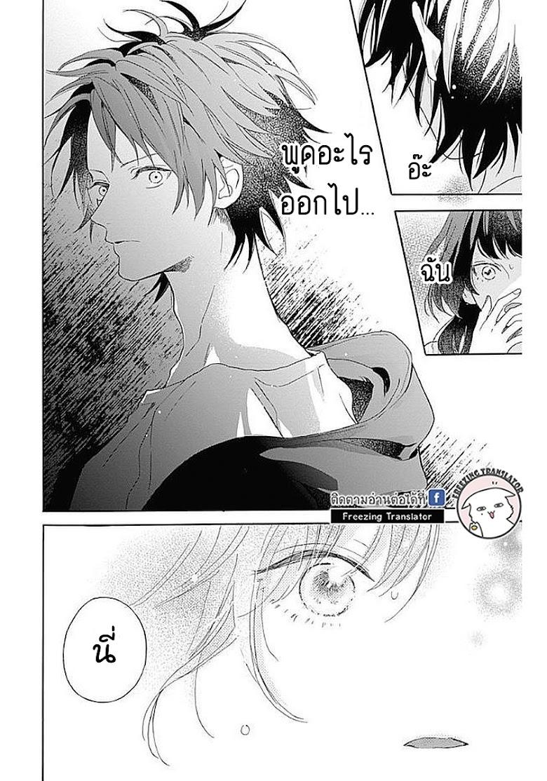 Kimi to Wonderland - หน้า 23