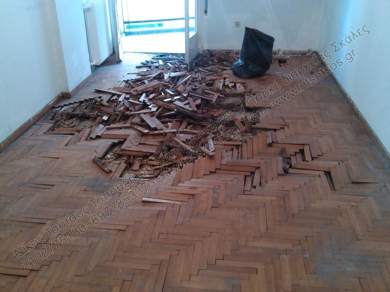 Αποξήλωση και τοποθέτηση ξύλινου πατώματος