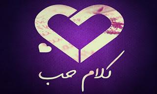 أجمل كلام في الحب