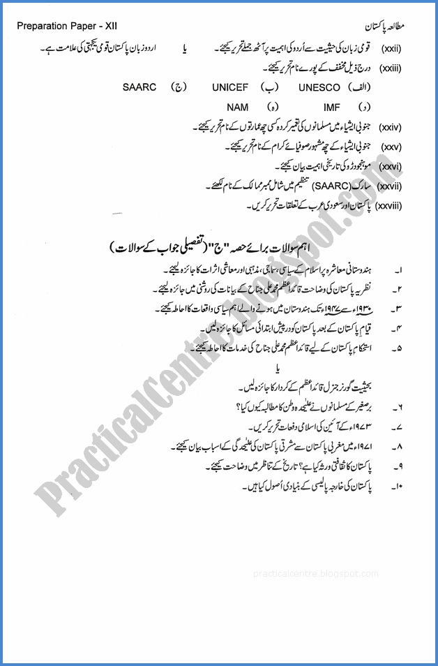pakistan-studies-xii-adamjee-coaching-guess-paper-2019-commerce-group