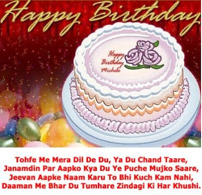 birthday shayri