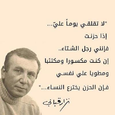 اقوال وحكم نزار القباني