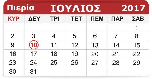 Γιορτάζουν σήμερα 10 Ιουλίου