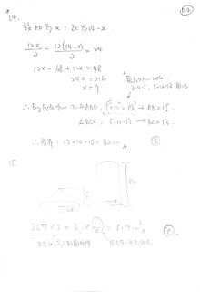 2017 DSE Math P2 Solution (Q14,15)