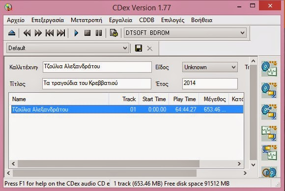 CDex 1.82 - Αντιγράψτε Audio CD's στον υπολογιστή σας