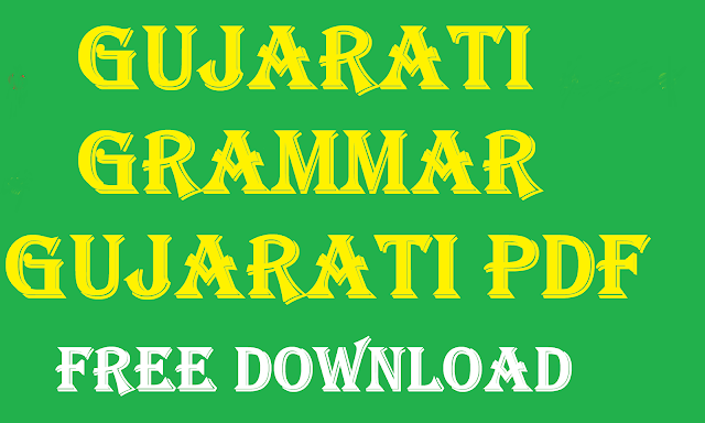 ગુજરાતી વ્યાકરણ download
