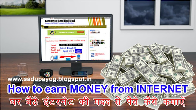 home based jobs-how to earn money from home-how to earn money from internet-ghar baithe paise kaise kamaye-pese kese kamaye-work from home jobs-make money online-online jobs