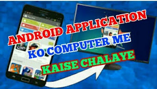 Android application ko computer me kaise use kare