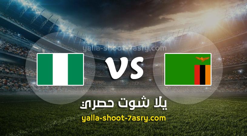 مباراة زامبيا ونيجيريا