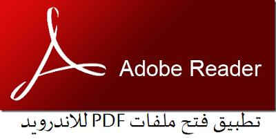 شرح, تطبيق, فتح, ملفات, pdf ,للأندرويد,