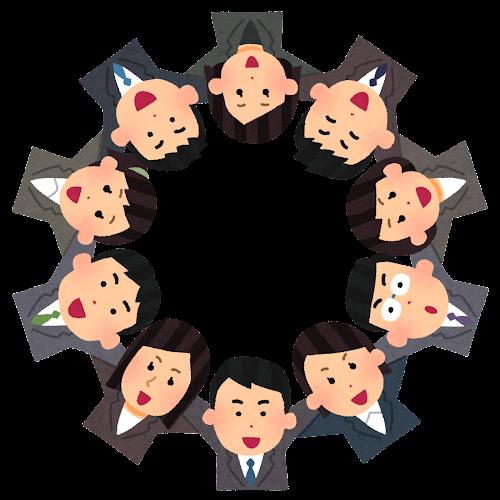 円陣を組む会社員のイラスト