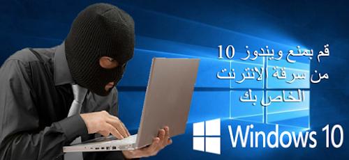 حل مشكله سرقة الانترنت من جهازك في ويندوز 10