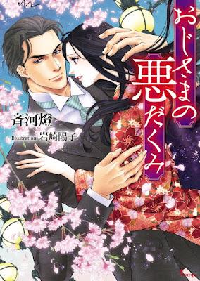 [Novel] おじさまの悪だくみ [Oji Sama No Akuda Kumi] rar free download updated daily