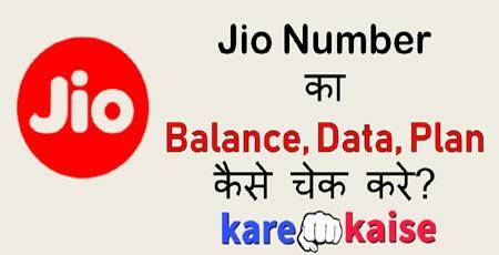 jio-balance-kaise-dekhe-ya-check-kare