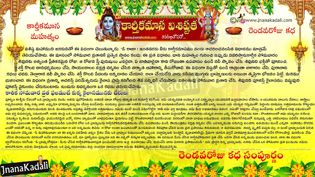 Karthika Deepam significance in Telugu, online Telugu Festival information Greetings, Telugu Pandugala information