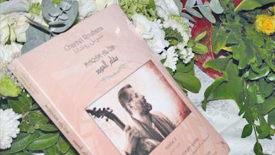 كتاب مقام العود،منهج مقام العود،كتاب تعليم العزف على العود pdf،شربل روحانا ساكنتي