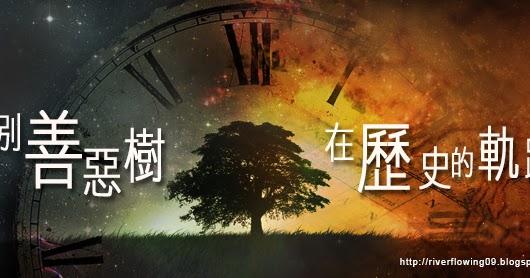 . 2010 - 2012 恩膏引擎全力開動!!: 分別善惡樹在歷史的軌跡