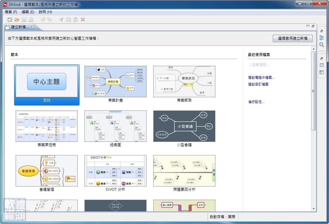 [下載] XMind v3.4.1 免安裝 繁體中文版 免費心智圖軟體 - 軟體罐頭
