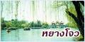 เที่ยวหยางโจว (หยังโจว) เมืองทะเลสาบงามสวนสวย