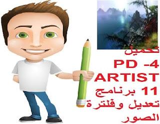 تحميل 4-PD ARTIST 11 برنامج تعديل وفلترة الصور