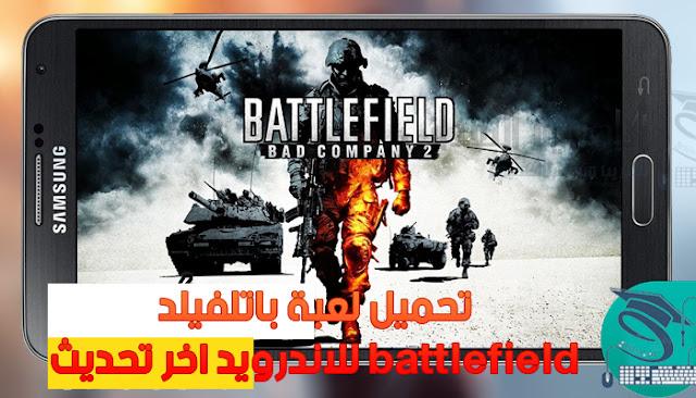 لعبة BattleField للاندرويد