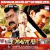 Box Office: Mokama 0 KM Bumper Opening