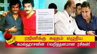 Letter from kamal fan to rajnikanth for his birthday