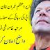 Imran Khan nay wazia Elaan kar dia.
