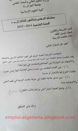 أسئلة مسابقة الدكتوراه ل م د 2015/2014  في تخصص العلوم الإسلامية جامعة الجزائر 1