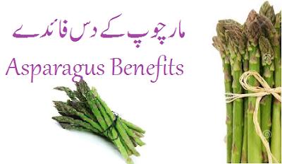 asparagus in urdu
