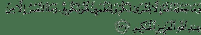 Surat Ali Imran Ayat 126