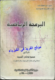 تحميل كتاب البرمجة الرياضية pdf، كتاب البرمجة الخطية وغير الخطية pdf، مسائل محلولة في البرمجة الخطية، حل مسائل وتمارين وأمثلة في البرمجة الرياضية