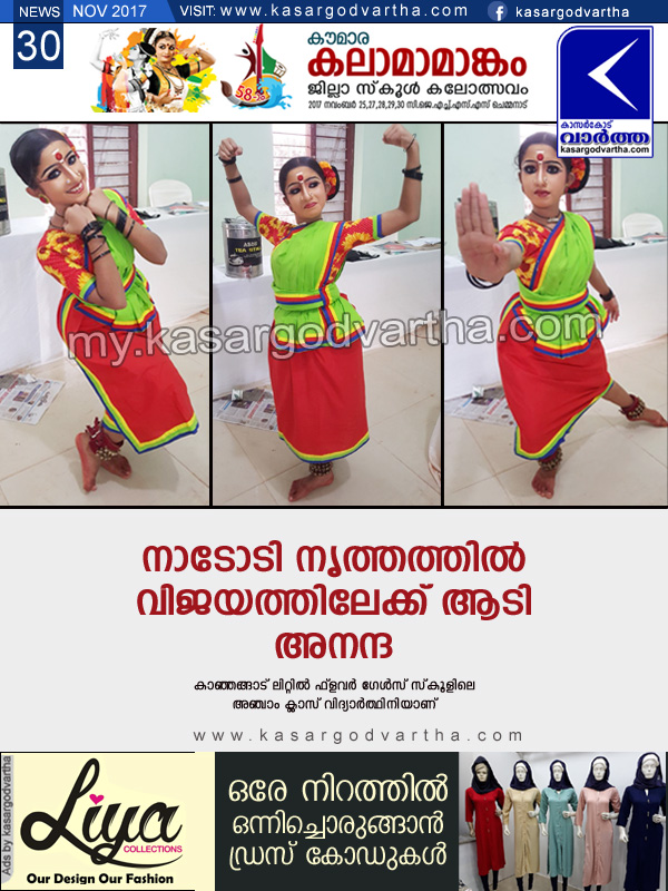 Anandha got first prize in Folk dance, Kerala, News, Kalolsavam, Kasargod, Folk dance.