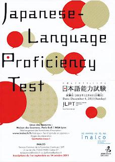 Le test d'aptitude en japonais – JLPT
