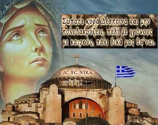 Ν. Λυγερός: Κράτος βαρβαρότητας είσαι... Της θρησκείας τα μυστήρια... το δάκρυ του αιώνα