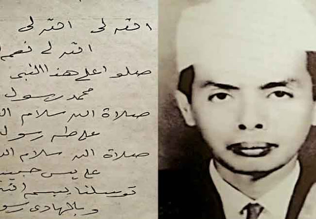 Bertemu Rasulullah SAW, Kiai Ali Mansur Lancar Tulis Sholawat Badar