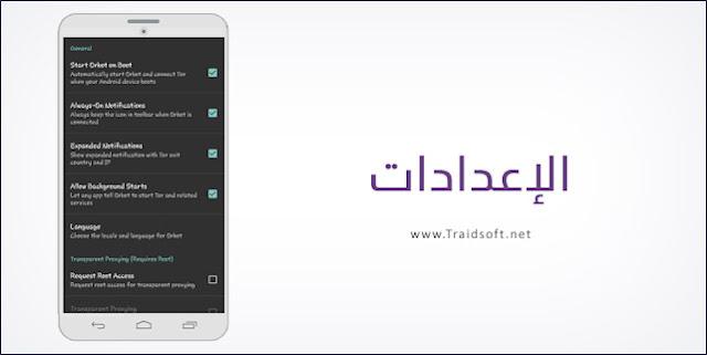 متصفح تور أوربوت الجديد للموبايل