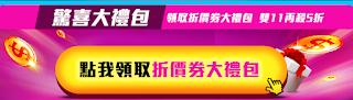 燦坤快3網路商城/折價券/優惠券/coupon